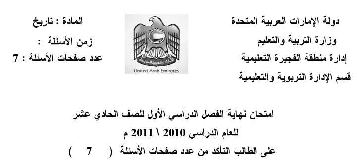 امتحان تاريخ مع نموذج الاجابة للصف الحادي عشر الادبي للعام الدراسي 2010-2011