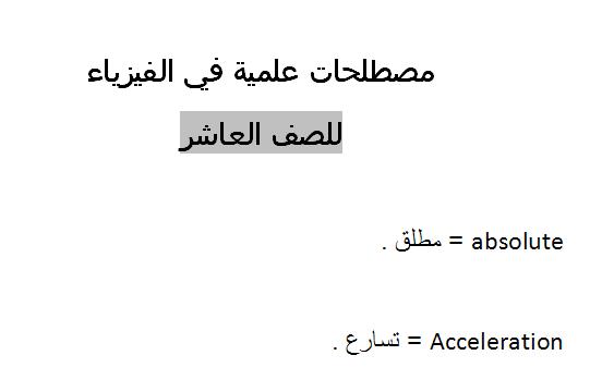 مصطلحات علمية في الفيزياء الصف العاشر