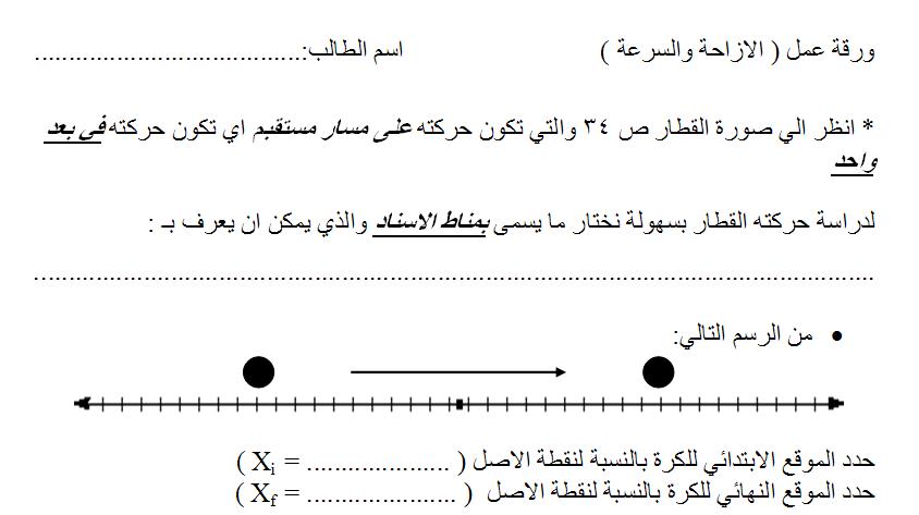 ورقة عمل فيزياء لدرس الازاحة للصف العاشر