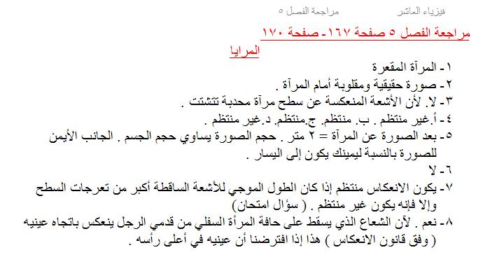 حلول الفصل الخامس فيزياء الفصل الدراسي الثالث للصف العاشر
