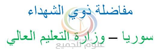 Post image of نتائج مفاضلة ذوي الشهداء البكالوريا مفاضلة 2015-2016