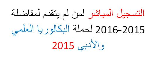 التسجيل المباشر لمن لم يتقدم لمفاضلة 2015-2016 لحملة البكالوريا العلمي و الادبي 2015