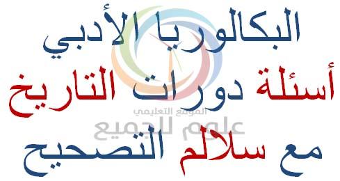 أسئلة دورات التاريخ البكالوريا الأدبي سوريا مع سلالم التصحيح للتاريخ