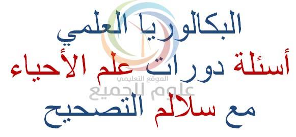 أسئلة دورات العلوم الطبيعية البكالوريا العلمي سوريا مع سلالم التصحيح لـ علم الأحياء