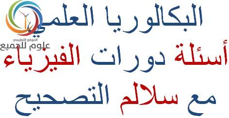 أسئلة دورات الفيزياء البكالوريا العلمي سوريا مع سلالم تصحيح الفيزياء للبكالوريا