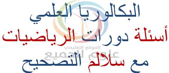 أسئلة دورات الرياضيات البكالوريا سوريا مع سلالم تصحيح الرياضيات للبكالوريا
