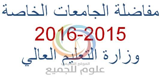 مفاضلة منح الجامعات الخاصة في سوريا 2015-2016 مفاضلة وزارة التعليم العالي