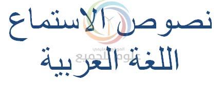 اللغة العربية - نصوص الاستماع من الصف (1) حتى (11)
