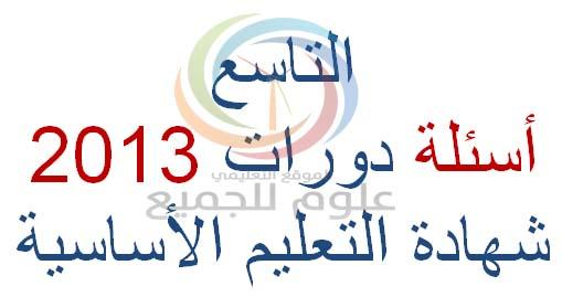 أسئلة دورات التاسع 2013 لأغلب المحافظات في سوريا