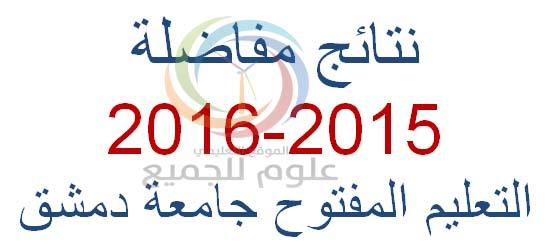 Post image of نتائج مفاضلة التعليم المفتوح 2015-2016