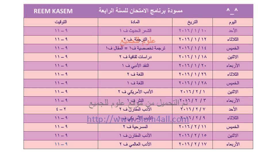 البرنامج الامتحاني لكلية  اللغة الانكليزية الفصل الاول