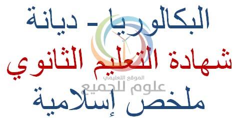 ملخص في مادة التربية الاسلامية بكالوريا - أ. محمد سعيد أل رشي
