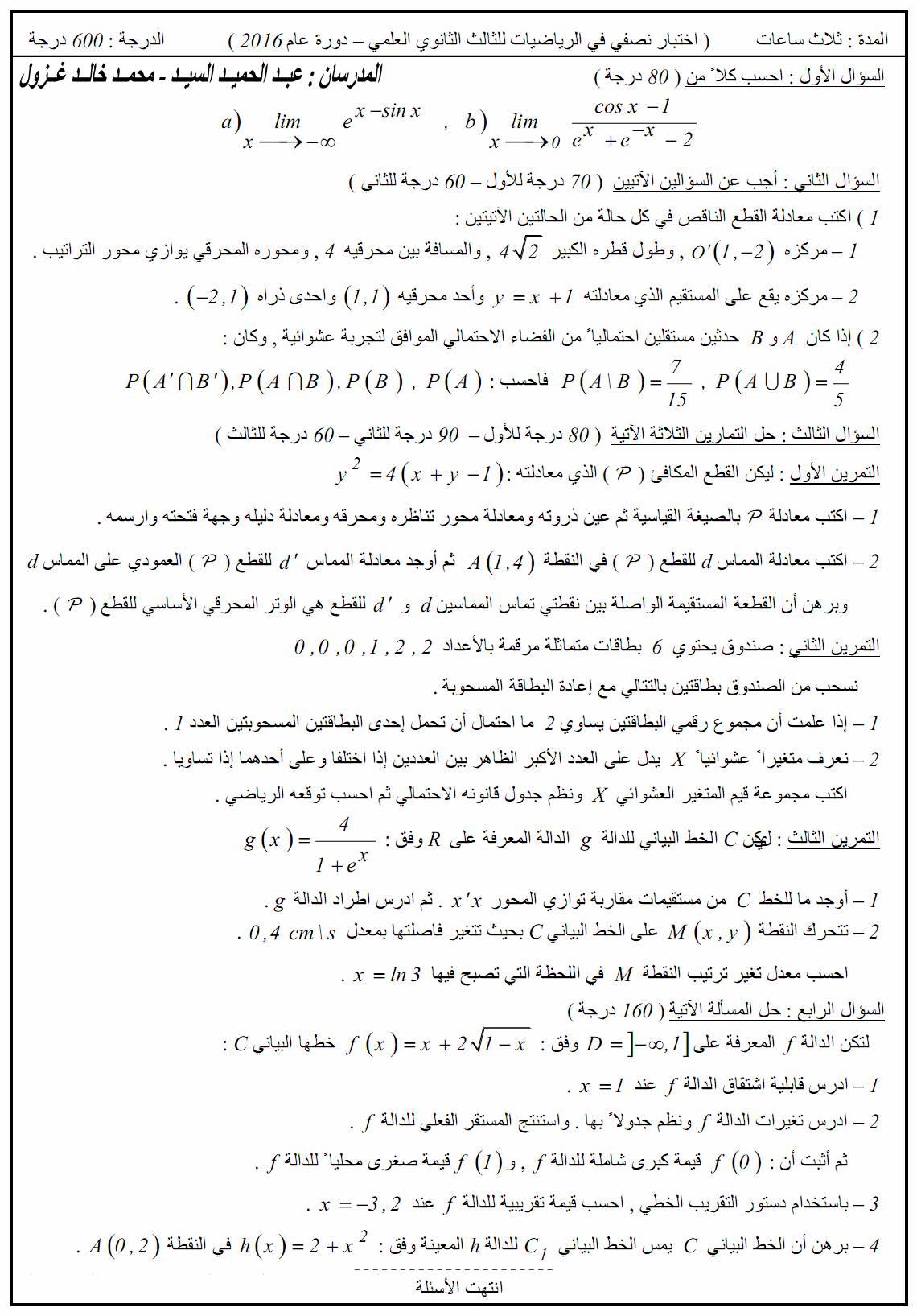 اختبار نصفي في الرياضيات للثالث الثانوي العلمي البكالوريا مع الحل سوريا