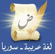 نوطة لغة عربية للصف السادس - مراجعات مهمة + شرح الدروس مع الحل