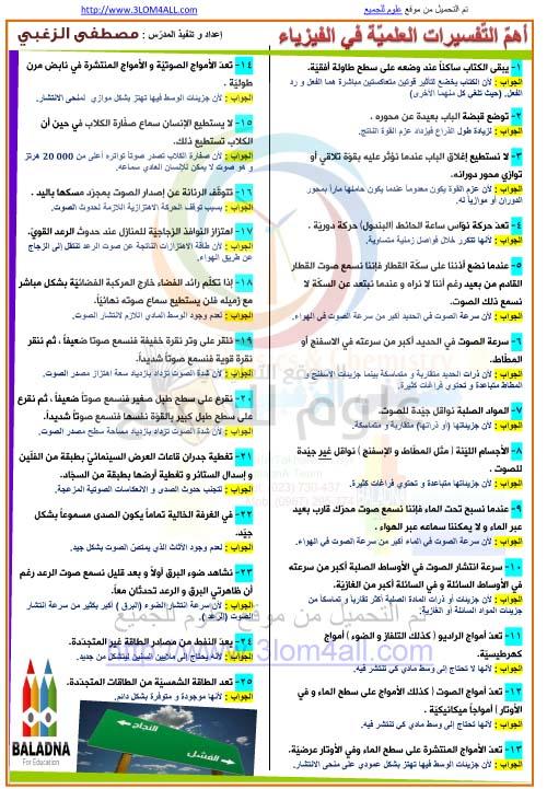أهم التفسيرات العلمية في الفيزياء - التاسع فيزياء أ.مصطفى الزغبي