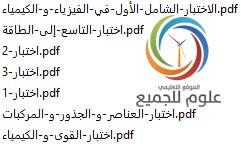 مجموعة اختبارات في الفيزياء و الكيمياء - التاسع أ.مصطفى الزغبي
