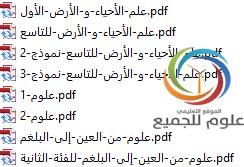 مجموعة اختبارات في علم الاحياء - التاسع أ.مصطفى الزغبي