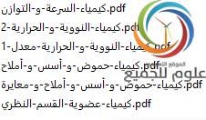 اختبارات في الكيمياء - البكالوريا أ.مصطفى الزغبي