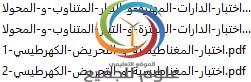 اختبارات الكهرباء و المغناطيسية - فيزياء البكالوريا أ.مصطفى الزغبي