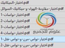 اختبارات الميكانيك و النواسات - فيزياء البكالوريا أ.مصطفى الزغبي