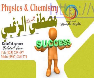 شرح بحث النواسات - فيزياء البكالوريا أ.مصطفى الزغبي