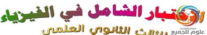 اختبار شامل في الفيزياء - فيزياء البكالوريا أ.مصطفى الزغبي