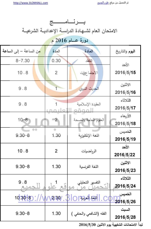 برنامج فحص التاسع 2016 سوريا - البرنامج الامتحاني لشهادتي التعليم الأساسي والإعدادية الشرعية لعام 2016