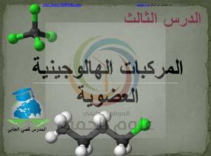 الحادي عشر الكيمياء سوريا هاليدات الألكيل
