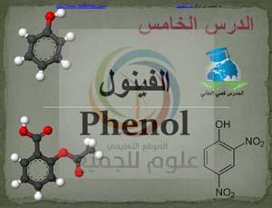 الحادي عشر الكيمياء سوريا شرح درس الفينولات