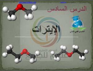 الحادي عشر الكيمياء شرح درس الإيترات