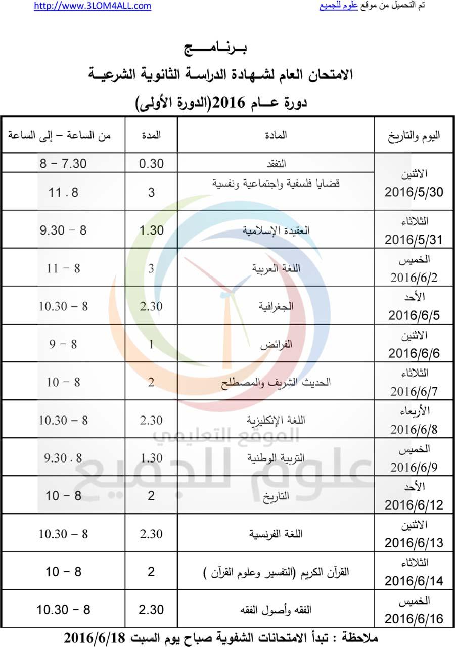 البكالوريا 2016 سوريا - برنامج امتحان البكالوريا سوريا 2016
