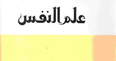 ملخص مادة علم النفس للحادي عشر الفترة 3