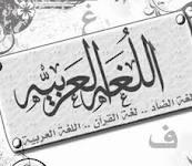مذكرة اختبار في مواضيع اللغة العربية للصف العاشر الفترة 3