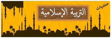 مذكرة اختبار في الإسلامية للصف العاشر الفترة 3