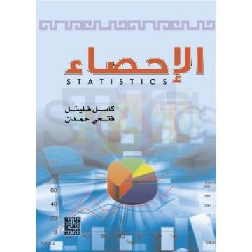 مذكرة اختبار في الإحصاء للصف الحادي عشر فترة ثالثة