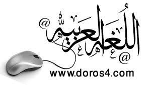 مذكرة اختبار في العربي للصف الحادي عشر الفترة 3