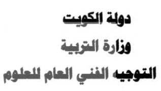 اختبار احياء مع الاجابة 2015 فترة رابعة للثاني عشر