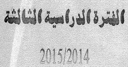 مذكرة الفترة الثالثة مع الاجابة ثاني عشر منطقة الفروانية 2015