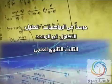 شرح التكامل المحدد والغير محدود بالفيديو وزارة التربية السورية