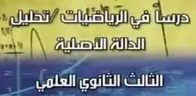 شرح الدالة الأصلية بالفيديو وزارة التربية السورية