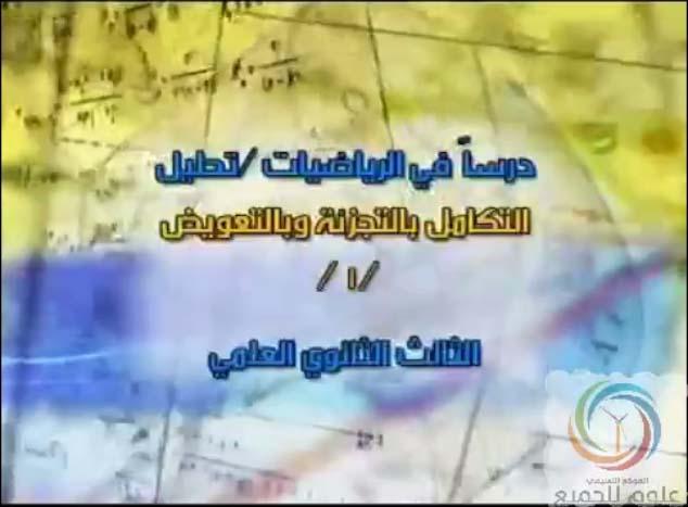 شرح التكامل بالتجزئة و التعويض بالفيديو وزارة التربية السورية