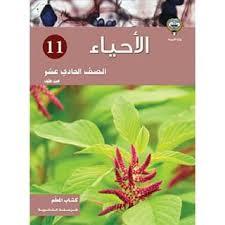 ملخص 2 لمادة الأحياء صف حادي عشر علمي