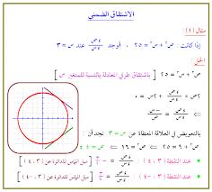 الاشتقاق الضمني مادة الرياضيات صف حادي عشر علمي