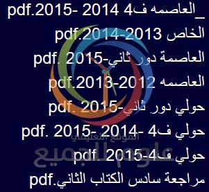 نماذج اختبارات السنوات السابقة فترة رابعة والاجابات النموذجيه لها رياضيات سادس الكويت