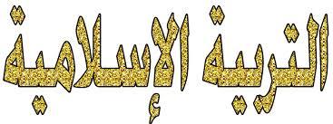 أسئلة اختبار في مادة الإسلامية للحادي عشر فترة 3