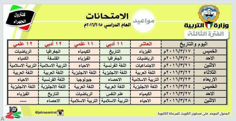 جدول اختبارات ثانوي الكويت الفترة الثالثة 2015-2016
