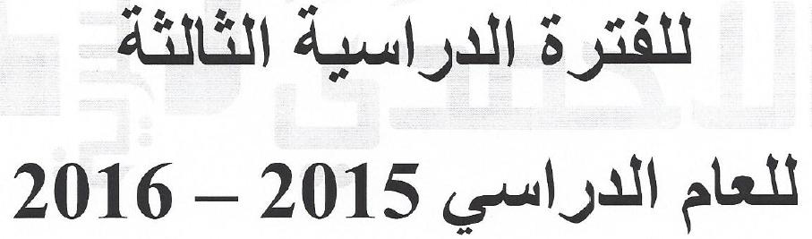 نموذج اجابة فيزياء فترة ثالثة 2016 حادي عشر علمي الاحمدي الكويت