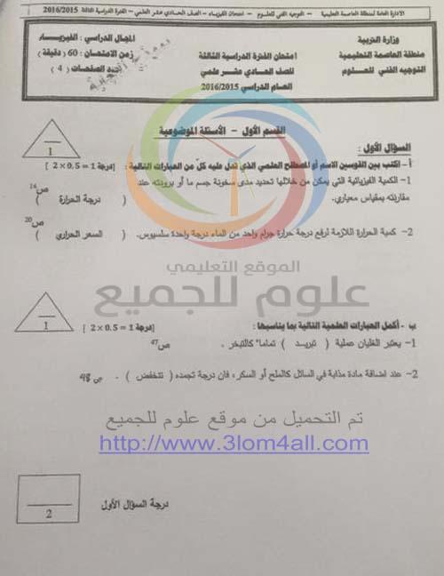نموذج اجابة فيزياء فترة ثالثة 2016 حادي عشر علمي العاصمة الكويت