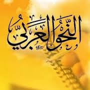 تلخيص شامل للنحو مادة لغة عربية صف حادي عشر فترة ثالثة