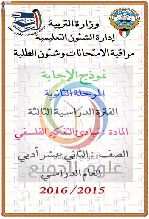 نموذج اجابة فلسفة فترة ثالثة 2016 ثاني عشر ادبي منطقة مبارك التعليمية